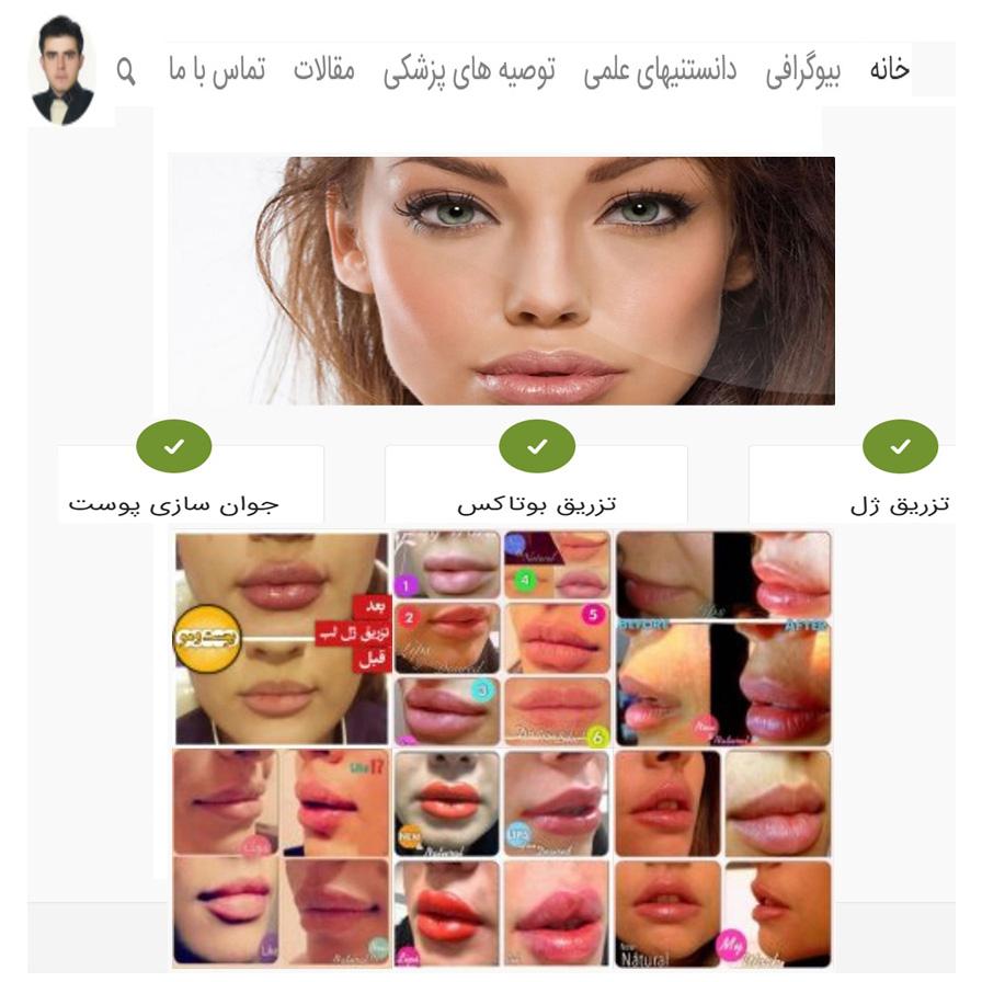 طراحی سایت پزشک متخصص پوست و مو و زیبایی