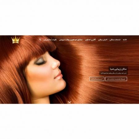 طراحی سایت سالن آرایش و زیبایی